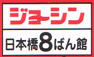 上新電機_ジョーシン日本橋8ばん館_閉店の告知_20050206閉店